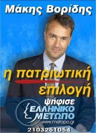 Μάκης Βορίδης : Υπέρ της θανατικής ποινής, κατά του ανθέλληνα Στουρνάρα. Δυστυχώς, τα μάζεψε μετά από λίγο. Όσο να 'ναι στην πορεία του από το Ελληνικό Μέτωπο στο ΛΑ.Ο.Σ. και μετά στη Ν.Δ. αν σε κάτι έχει ειδικευθεί, αυτό είναι οι κωλοτούμπες