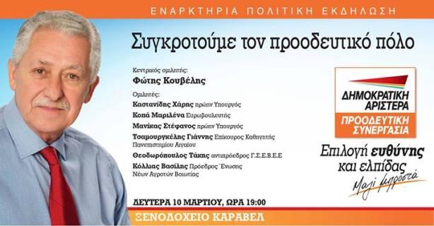 """Καστανίδης, Κοπά, Μανίκας και δίπλα η πατρική φυσιογνωμία του μπαρμπά-Φώτη που κατάφερε να κρατήσει το κόμμα καθαρό από μιάσματα τύπου """"58""""..."""