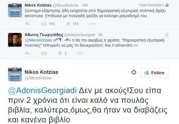 Μπορεί ένας Υπ. Εξ. που ξεκατινιάζεται με τον Adonis Georgiadis στο twitter να είναι σοβαρός;