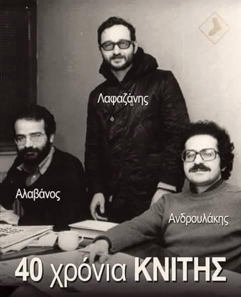 Αλαβάνος, Λαφαζάνης, Ανδρουλάκης, από τις ένδοξες ημέρες της ΚΝΕ του 70'
